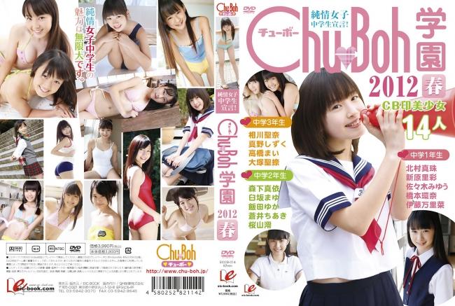 純情女子中学生宣言! Chu→Boh学園2012 春[EICCB-014]