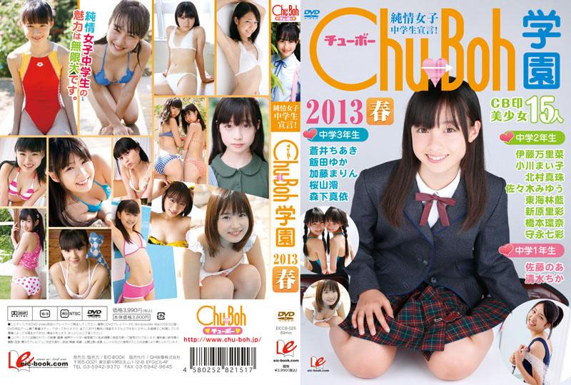 純情女子中学生宣言!Chu→Boh学園2013(他14名)[EICCB-025]