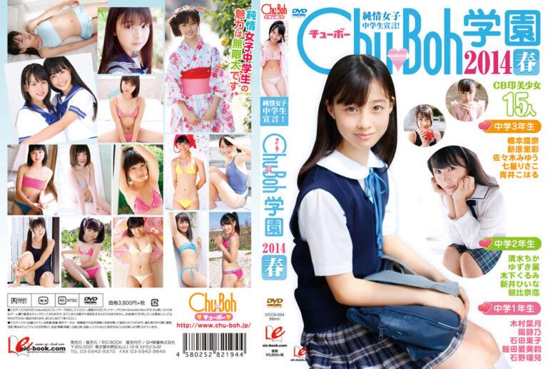 純情女子中学生宣言! Chu→Boh学園2014 春[EICCB-034]