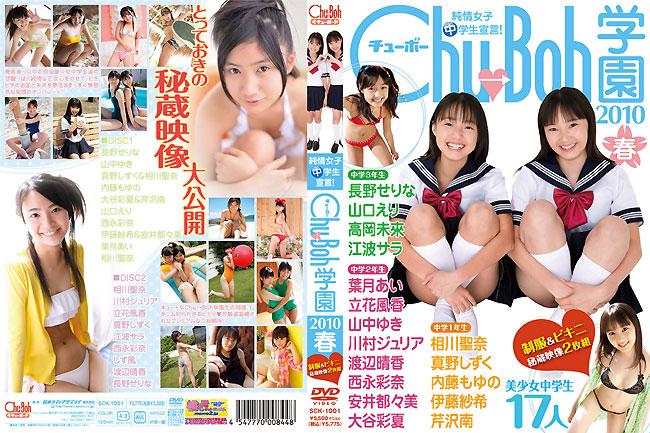 純情女子中学生宣言! Chu→Boh学園2010 春[SCK-1001]