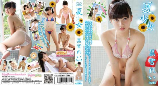 夏少女 Part5 黒宮れい[IMBD-279]