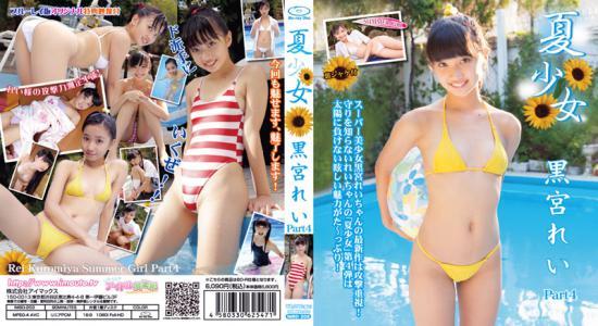 夏少女 Part4 黒宮れい[IMBD-203]