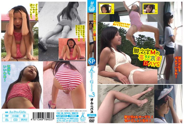 SP Angel Kiss vol.3 なお りん[SAP-003]