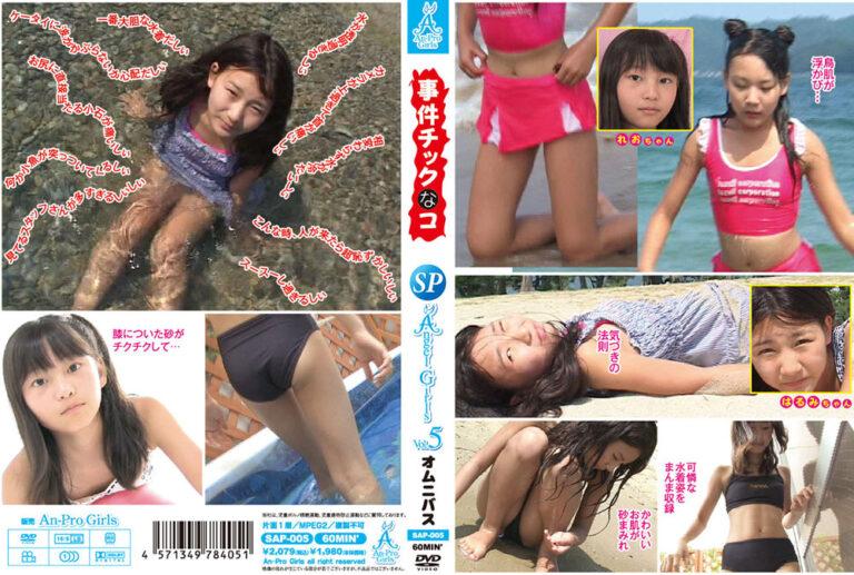 Angel GIRLS vol.5 オムニバス れお はるみ[SAP-005]