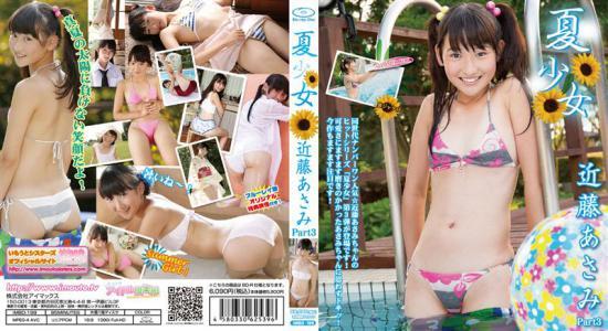 夏少女 Part3 近藤あさみ[IMBD-199]