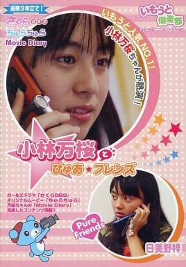 小林万桜とぴゅあフレンズ[IMOD-2]