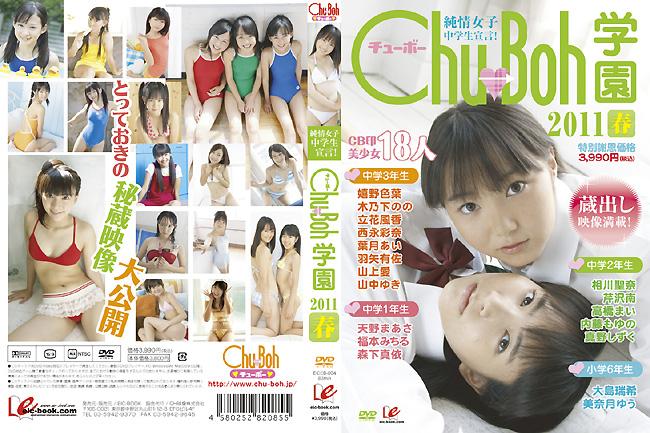 純情女子中学生宣言! Chu→Boh学園2011 春[EICCB-004]