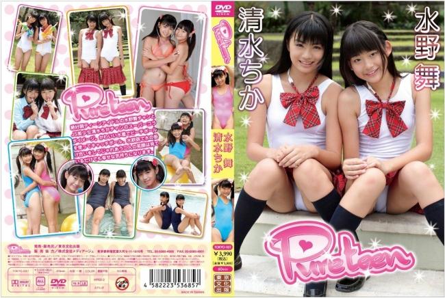 Pure teen 水野舞 清水ちか[TOKYO-031]