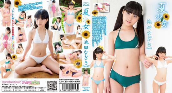 夏少女 Part2 池田なぎさ[IMBD-390]