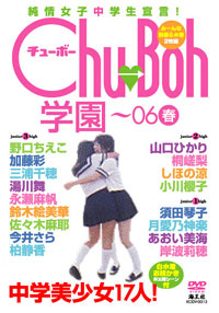 Chu→Boh学園 '06春[KODV-0013]