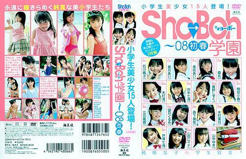 Sho→Boh学園~08初春[KODV-0066]