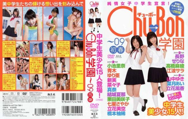 Sho→Boh学園~09初春[KODV-0089]