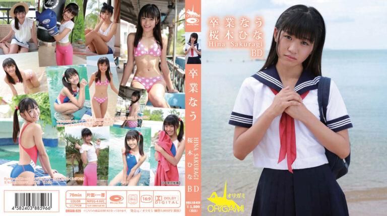 卒業なう 桜木ひな[ORGAB-029]