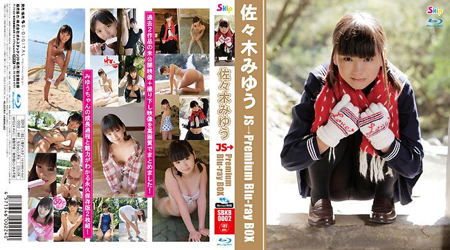 JS→ Premium Blu-ray BOX 佐々木みゆう[SBKB-0002]