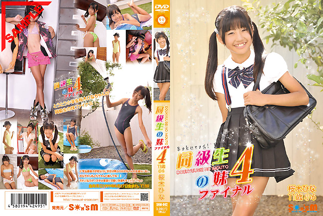 同級生の妹4 ファイナル 桜木ひな[SNM-042]