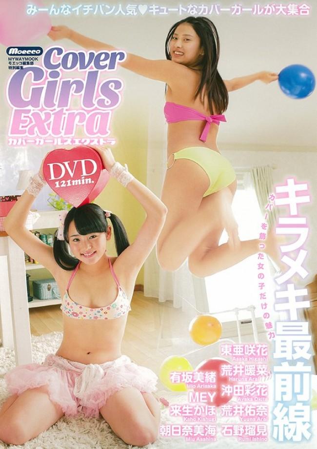 moecco Cover Girls Extra カバーガールズエクストラ キラメキ最前線[68288-22]