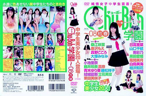 Chu→Boh学園 ~08初春[KODV-0064]
