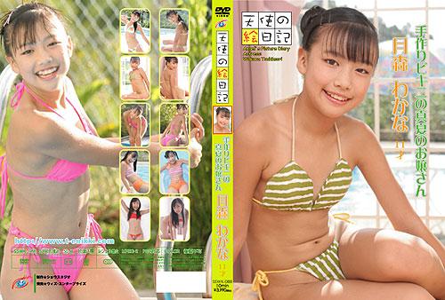 天使の絵日記 手作りビキニの真夏のお嬢さん 月森わかな[SSWK-088]