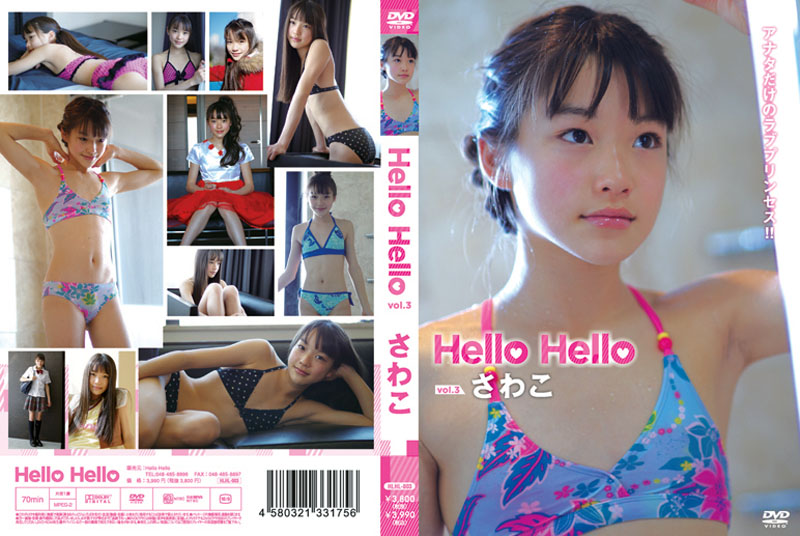 ハローハロー vol.3 さわこ[HLHL-003]