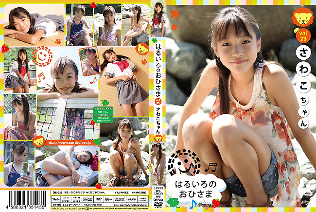 はるいろのおひさま vol.23 さわこ[OHI-023]