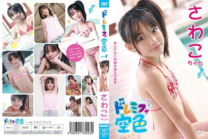 ドレミファ空色 vol.4 田村さわこ[RFN-004]