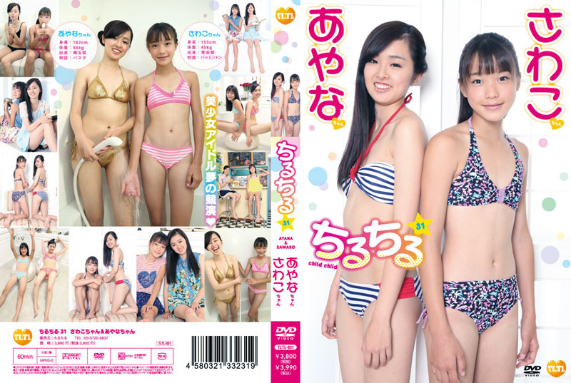 チルチル vol.31 あやな さわこ[TLTL-031]