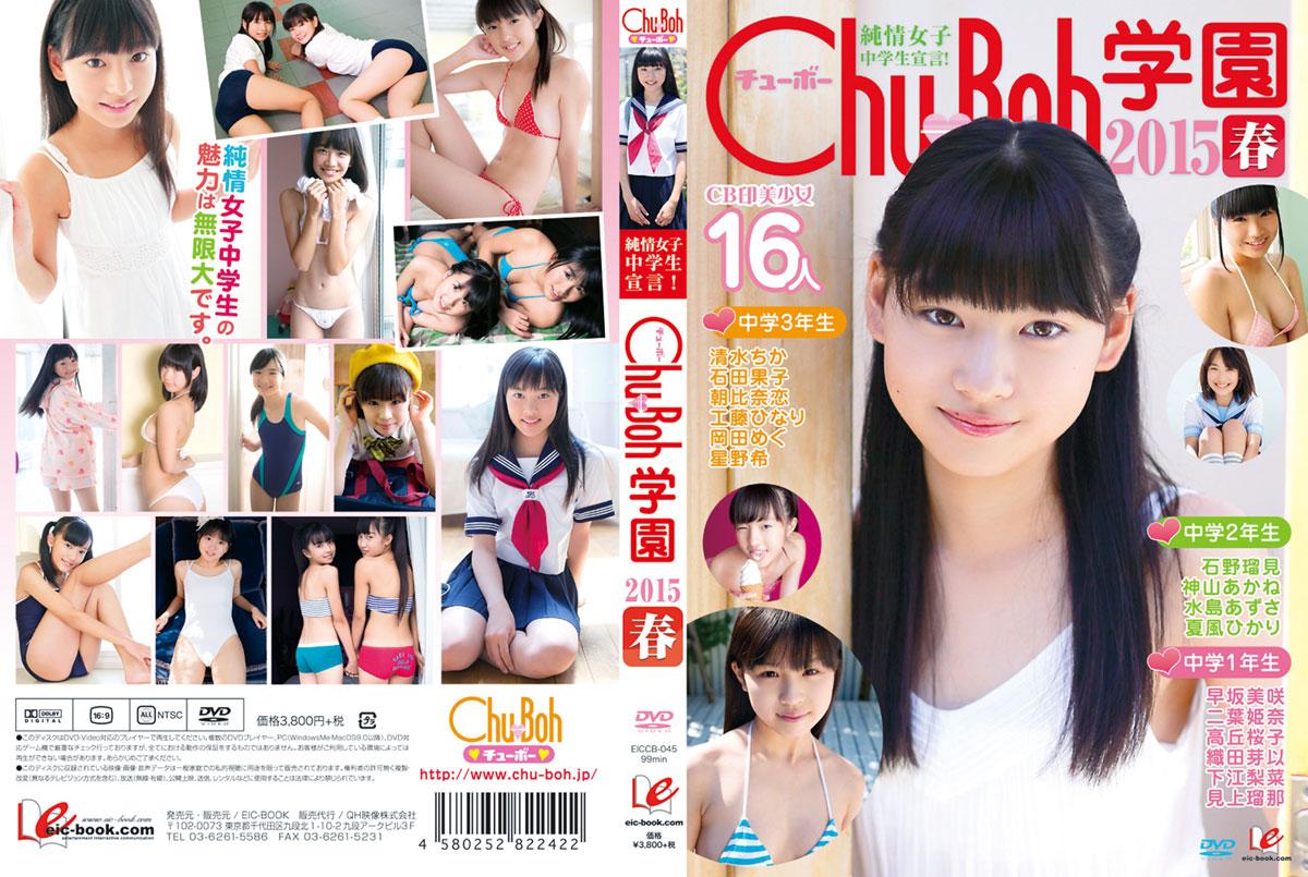 純情女子中学生宣言!Chu→Boh学園 2015春